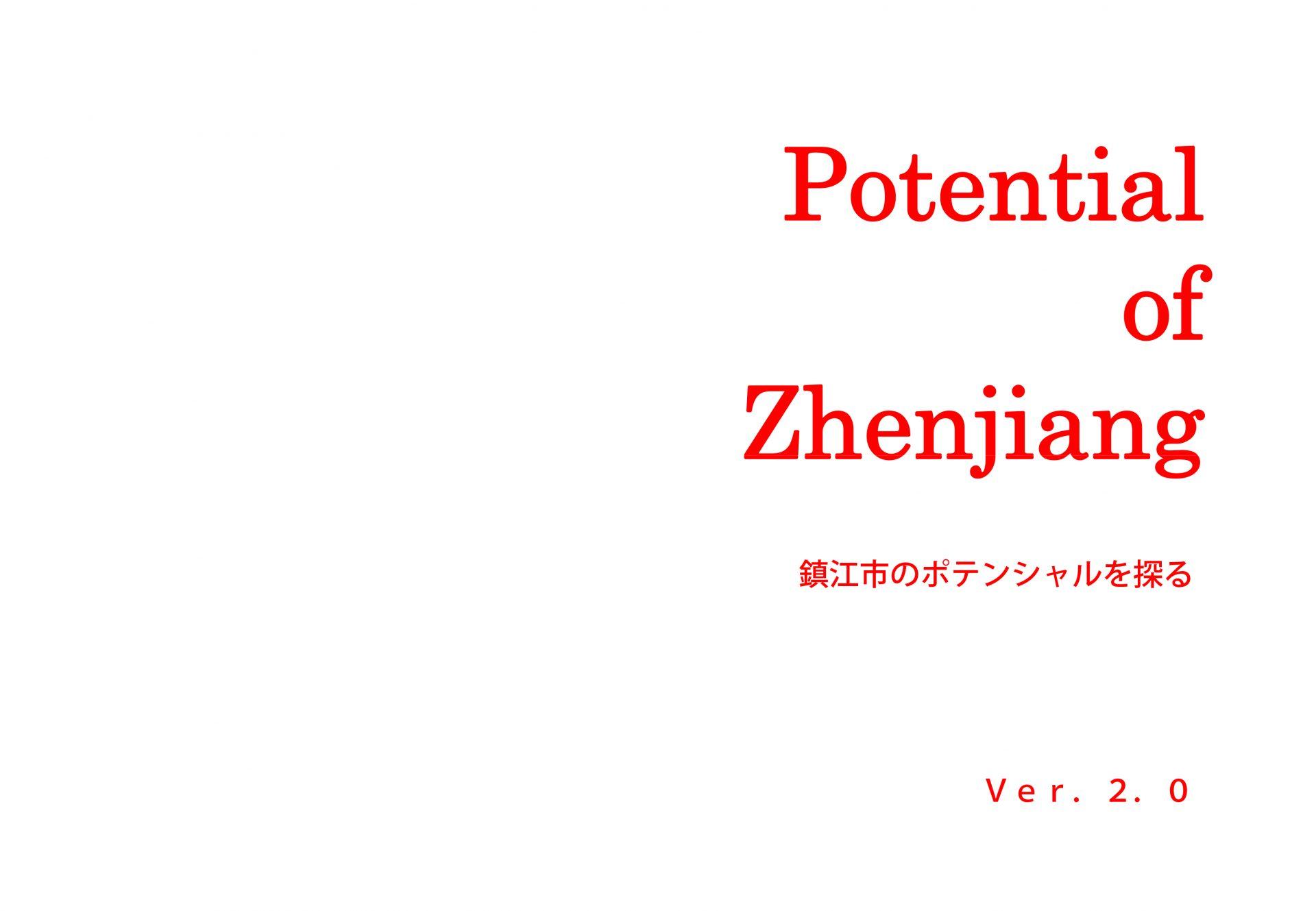 Potential of Zhènjiāng